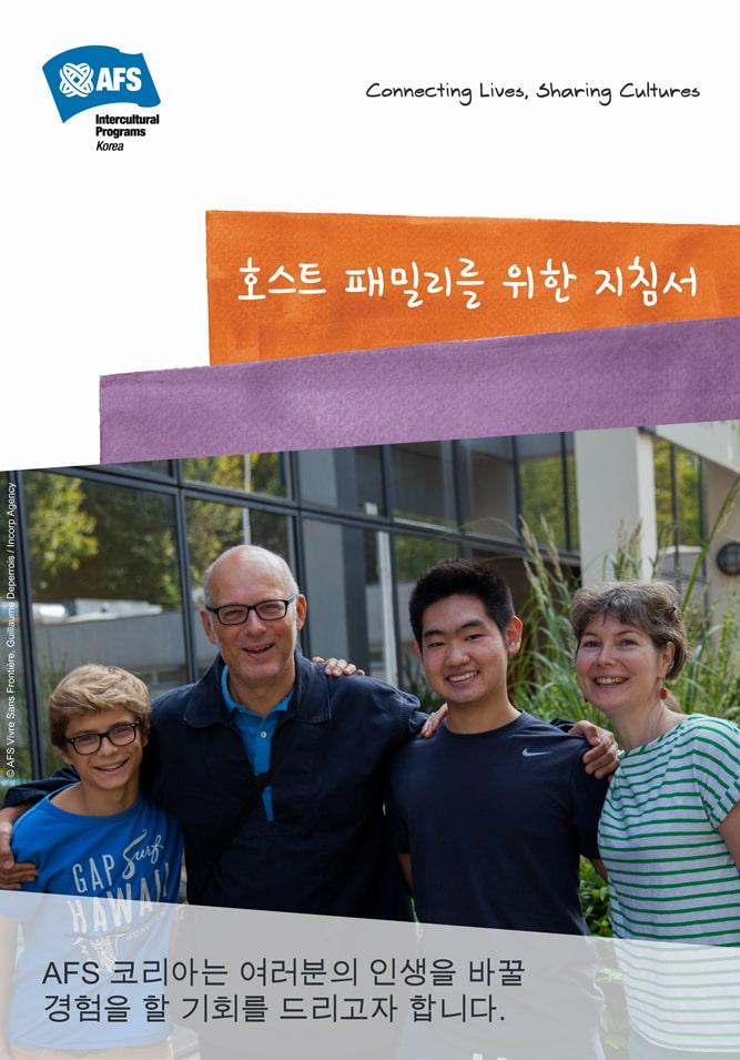 Couverture brochure d'acceuil coreenne de AFS