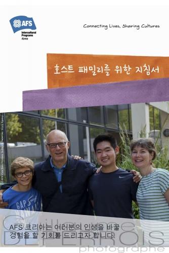 brochure coréenne